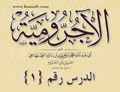 دروس في شرح الآجرومية للمبتدئين مقدمة شرح وتحميل Pdf Arabic Calligraphy Calligraphy