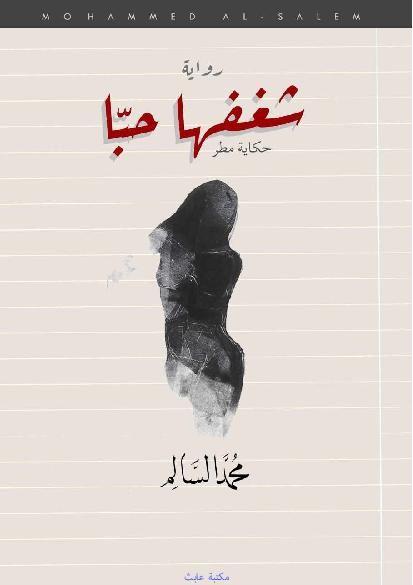 شغفها حبا Pdf Books Reading Book Club Books Books