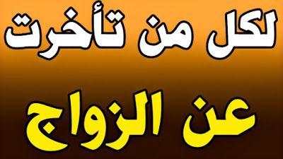 بحر الروحانيات لكل بنت تأخرت عن الزواج Islam Facts Embroidery On Clothes Islamic Quotes