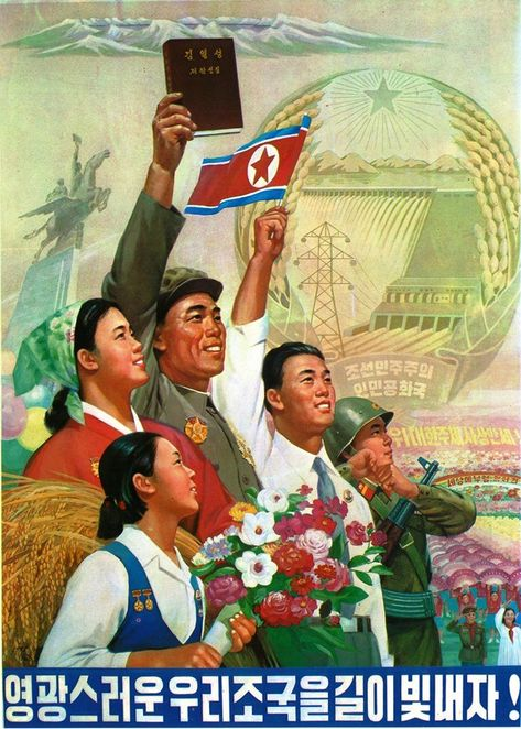 "North Korea, ""Kim Young Sim Bring Honour to Our Glorious Country Forever!"", late 1980s. (British Museum, London)"