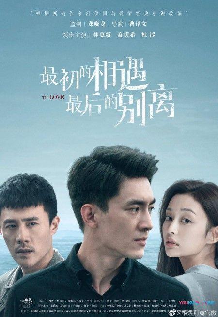 To Love Drama Love Movie Love Cast