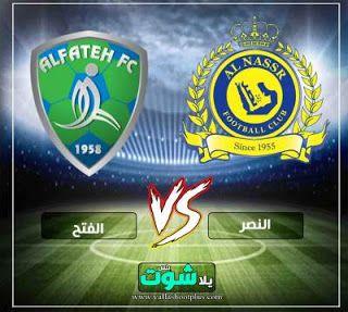 Pin On مشاهدة مباراة النصر والفتح بث مباشر اليوم الخميس 18 04 2019 الدوري السعودي