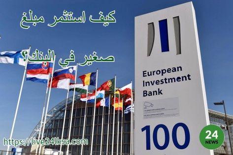 كيف استثمر مبلغ صغير في البنك الاهلي او الراجحي في السعودية 2019 European Investment Bank Investment Banking Investing