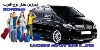 ليموزين مطار برج العرب 01229909600 ليموزين مطار برج العرب الاسكندرية 01229909600 Limousine Suv Suv Car
