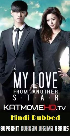 My Love from the Star S01 Complete Hindi Dubbed All Episodes (1-34