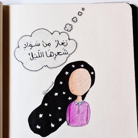 للفنانة Avnans تابعونا على انستاقرام Arabiya Tumblr خط عربي تمبلر Drawing Quotes Funny Arabic Quotes Beautiful Arabic Words