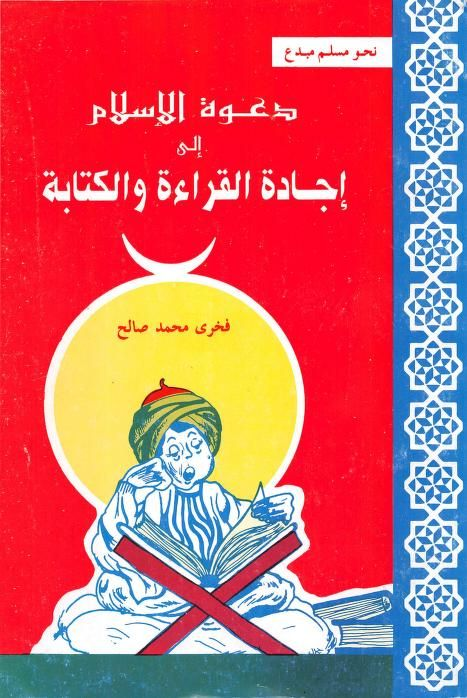 دعوة الإسلام إلى إجادة القراءة و الكتابة رابط التحميل Https Archive Org Download Kids18 Kids17 Pdf My Books Book Cover Books