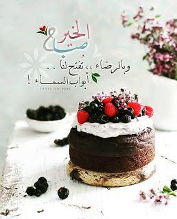 ادعية صباحية بالصور 2019 بطاقات صباح الخير مع الدعاء Cake Desserts Cheesecake
