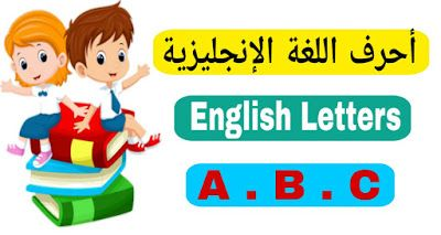أحرف اللغة الانجليزية للأطفال و المبتدئين English Characters For Children And Beginners In 2020 English Characters Lettering Mario Characters