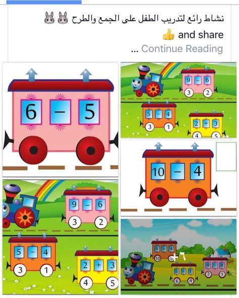 المنهج الوطني الجديد On Instagram نشاط رائع للتدريب على الجمع والطرح هيا نلعب ونتعلم مع قطار العمليات الحسابية للتحميل من خلال الموق Kids Education Math Kids