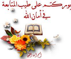 Resultat De Recherche D Images Pour ماشاء الله