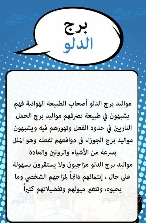 الخيانة و برج الدلو برج الجوزاء برج الحمل برج الميزان برج الثور برج العقرب برج الحوت برج الأسد برج القوس Words Quotes Feelings Quotes Words