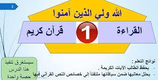 حل درس الله ولي الذين امنوا للصف الثاني عشر لغة عربية الفصل الاول Letters Oia