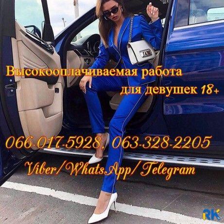 Девушка на работе украина работа моделью для девушек нижний новгород
