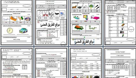 نماذج امتحانات اللغة الانجليزية الدور الثانى للمرحلة الابتدائية English Exams Second Session English Exam Exam Bullet Journal