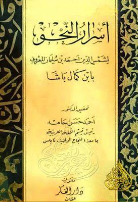 أسرار النحو لإبن كمال باشا تحقيق أحمد حسن Pdf Arabic Language Language Education