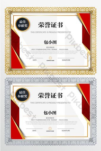 Certificate Of Honor Best Dedication Award For European Style Simple Style Ai Free Download Pikbest Poster Template Design Coffee Poster Design Wedding Poster Design
