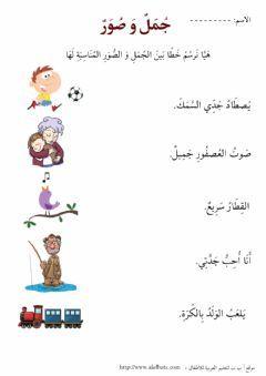 توصيل Language Arabic Grade Level 4 School Subject اللغة العربية Main Content قراءة Other Contents In 2021 Worksheets Learning Arabic 1st Grade Worksheets