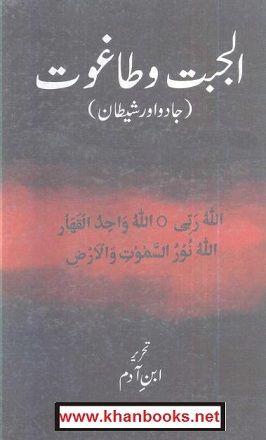 Sahara dukhi book ka dilo