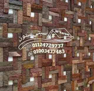 ديكورات حجر داخلي حجر مايكا حجر ديكورات مودرن Design Decor Vehicle Logos