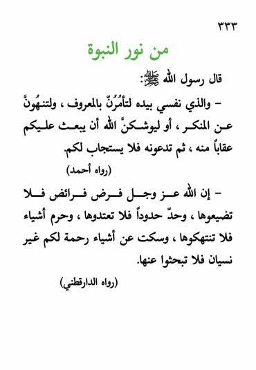من نور النبوة Islamic Quotes Quotes Math