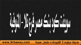 سويفت كود بنك مصر فرع تلا المنوفية Coding Tala Movie Posters