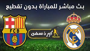 ايجي ناو مباراة ريال مدريد وبرشلونة بث مباشر بتاريخ 01 03 2020 الدوري الاسباني ايجي لايف مباراة برشلونة و ريال مدريد بث مباشر Madrid Real Madrid Barcelona
