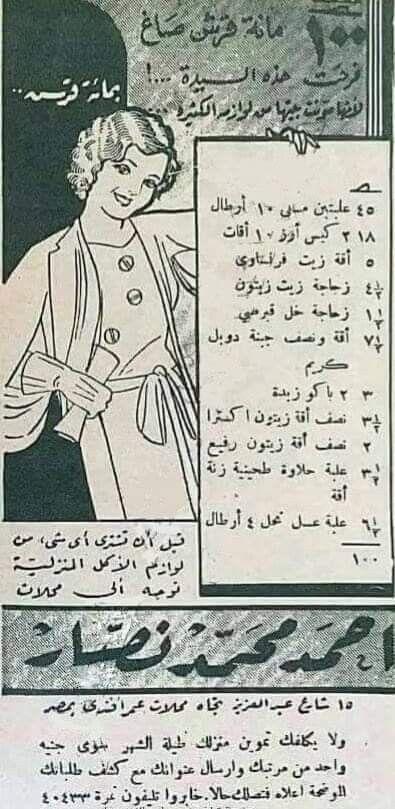 من إعلانات زمان ١٠٠ مائة قرش صاغ لشراء مستلزمات البيت طيلة شهر كامل من محلات أحمد محمد نصار Old Egypt Egypt History Egyptian Movies