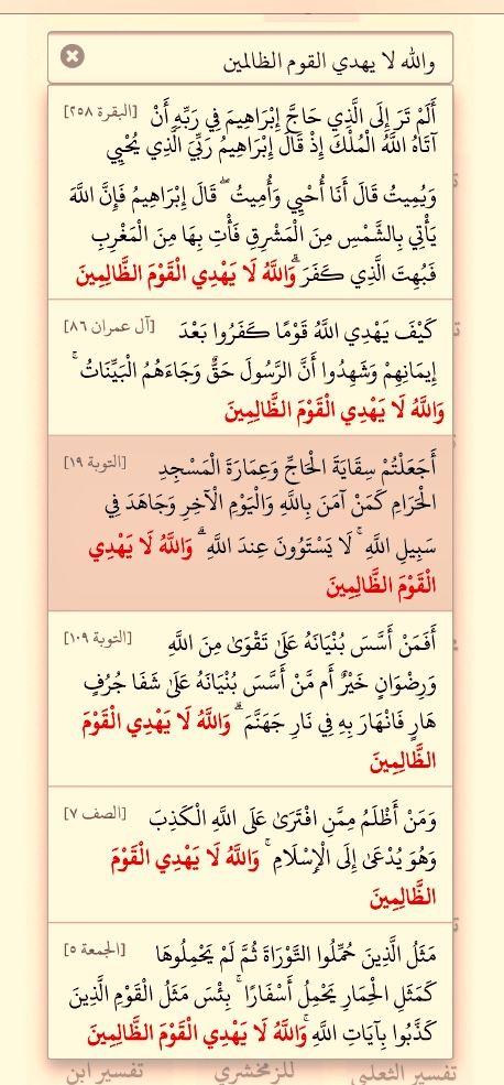 التوبة ١٩ والله لا يهدي القوم الظالمين مرتان في سورة التوبة ست مرات في القرآن البقرة ٢٥٨ آل عمران ٨٦ التوبة ١٩ التوبة ١٠٩ الصف ٧ والجمعة ٥