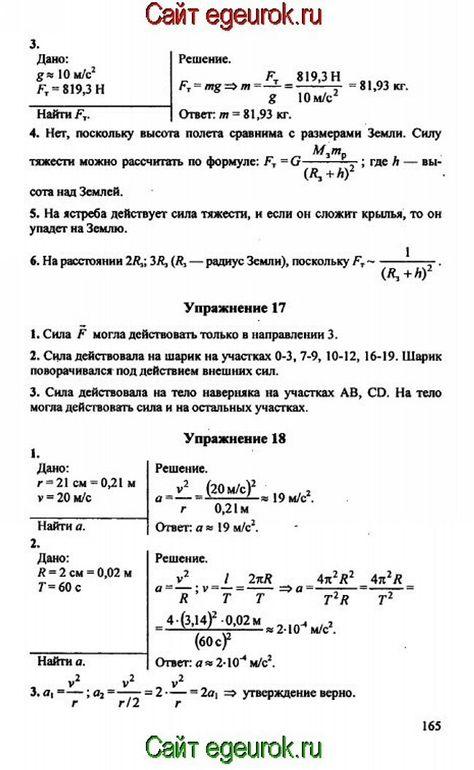 Литература 5 класс рабоая тетрадь коергинад.в
