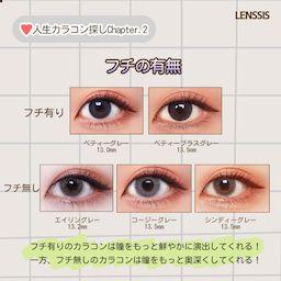 Lenssisのブログの画像 カラコン クリエイティブ ベージュ 色