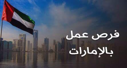 أعلنت أمارة الشارقة عن توفير 2500 وظيفة حكومية للمواطنين من أبناء الإمارة Sharjah Emirates Government Jobs