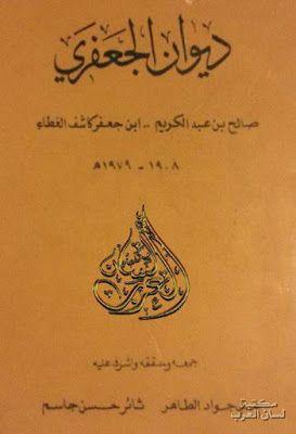 ديوان الجعفري لصالح الجعفري تحقيق الطاهر و جاسم Pdf Messages