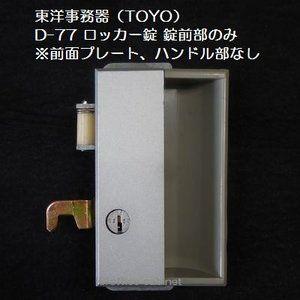 錠前 東洋事務器 Toyo ロッカー錠 D 77 錠前セット 鍵2本付き