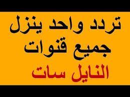 تردد واحد لجميع قنوات النايل سات Arabic Calligraphy