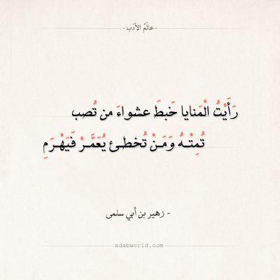 من اجمل ابيات الشعر لـ ابن زيدون عالم الأدب Words Text Poems