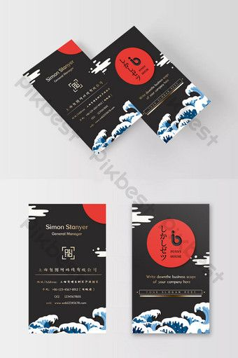 High End Exquisite Japanese Ukiyo E Wave Red Sun Bronzing Business Card Psd Free Download Pikbest In 2020 Business Card Psd Free Business Card Template Business Card Texture