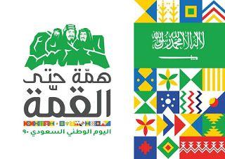 ثيمات اليوم الوطني In 2020 National Day Saudi Certificate Design Template National Day