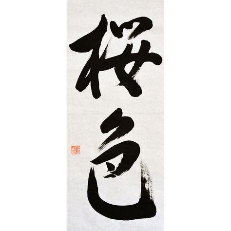"""Magistrale opera shodo (書道) realizzata, in occasione dell'edizione 2016 del Japan Fest di Catania, dalla maestra calligrafa Kumiko Onishi (大西久美子), meglio nota al pubblico con lo pseudonimo """"Meido"""" (明洞). I due ideogrammi raffigurati sono, in alto, il kanji dei fiori di ciliegio (桜) e, in basso, quello del colore (色). La lettura è """"sakura iro"""", ovvero il colore dei sakura: una tonalità di quello che i giapponesi chiamano """"usubeni iro"""" (淡紅色), letteralmente il cremisi pallido... (continua)"""