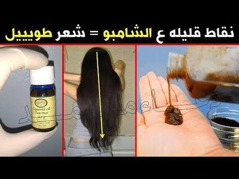 وصفات طبيعية للبشره و الشعر Youtube Grow Hair Positive Notes Health And Beauty