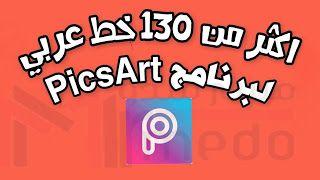 تحميل خطوط عربية لبرنامج Picsart للكتابة علي الصور Picsart