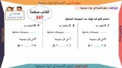 القسمة إلى أجزاء متساوية Language Arabic Grade Level 3 School Subject الرياضيات Main Content القسمة Other Conten Online Workouts Online Activities Workbook