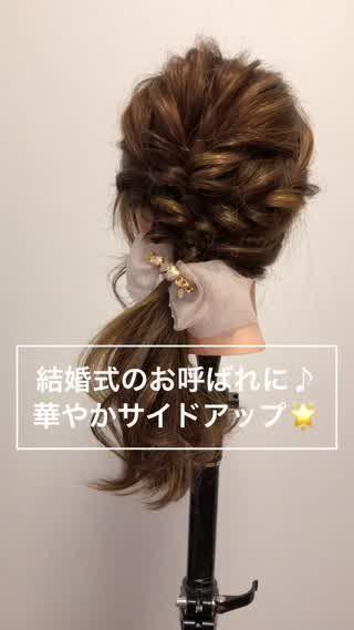 結婚式のお呼ばれに!『華やかサイドアップ』解説1.横の髪を分け取り ...