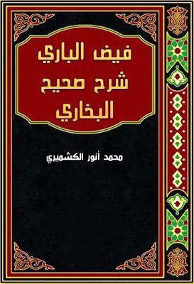 فيض الباري على صحيح البخاري محمد أنور الكشميري Pdf Books Pdf