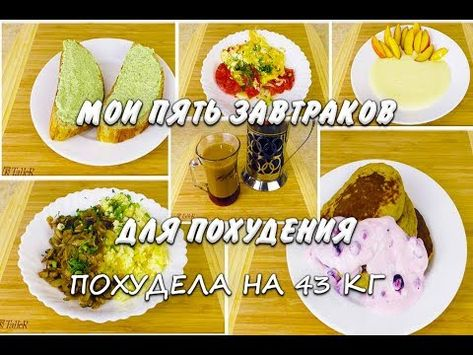 мария миронович как похудеть меню на каждый