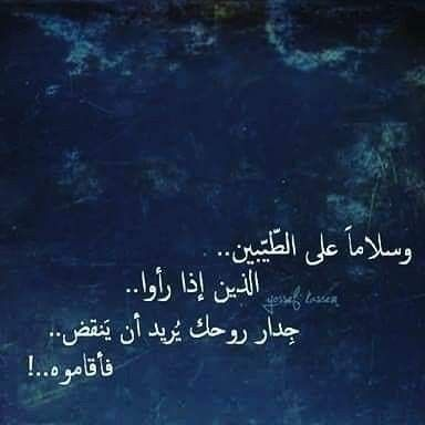 سلام الله عليكم اينما كنتم Calligraphy Arabic Calligraphy Quotes