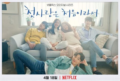 Official My First First Love Releases New Poster First Love No One Loves Me Korean Drama Movies