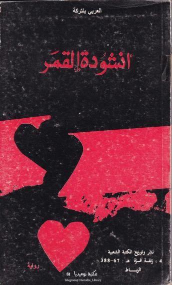أنشودة القمر رواية لــ العربي بنتركة Free Download Borrow And Streaming Internet Archive Download Books Internet Archive Books