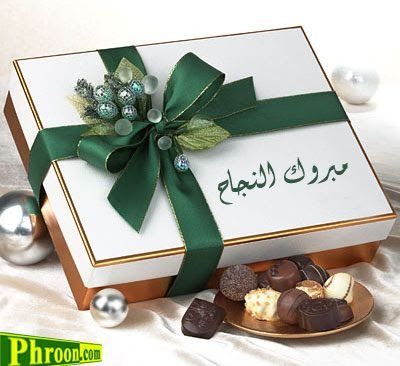 Pin By راعي المناهل On مبروك Place Card Holders Congratulations Photos Gift Wrapping