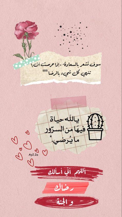 اقتباسات دينية اسلامية تصميمي ستوري سناب انستا Iphone Wallpaper Quotes Love Arabic Tattoo Quotes Love Quotes Photos